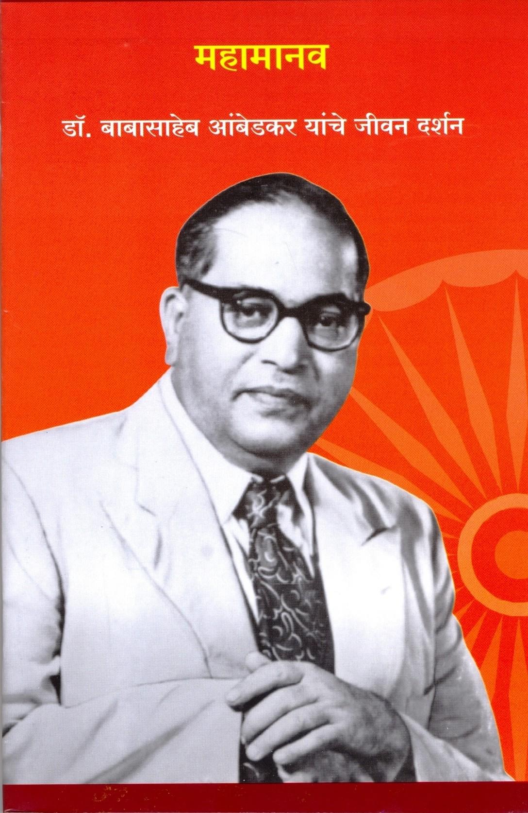 dr ambedkar life history